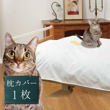 猫おしっこスプレー対策用 はっ水枕カバーまずはお試し1枚入り 撥水,はっ水,シート,スプレー,尿路結石,布団カバー,ベッド,カバー,防水対策,嘔吐,対策