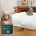 猫おしっこスプレー対策用 はっ水掛け布団&枕カバーまずはお試...