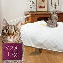【ダブルサイズ】猫おしっこスプレー対策用 はっ水掛け布団カバ...