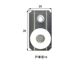 YKKメーカー純正品網戸戸車(2個入り)