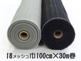 網戸張替用ネット(防虫網)【巾100cm×30m】18メッシュグレー/ブラック