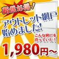 ★送料無料★アウトレット網戸【W350〜500×H200〜550】