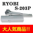 RYOBI (リョービ)万能取替用ドアクローザーS-203P パラレルタイプ(スチールドア用) シルバー色/ブロンズ色 S203