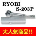 RYOBIリョービ万能取替用ドアクローザーS-203Pパラレルタイプシルバー色/ブロンズ色