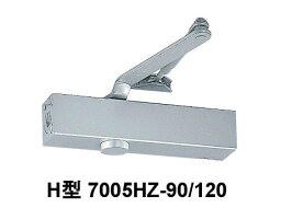 ドアチェックニュースター「7005HZ-90/120」スタンダード型ストップなしドアクローザー日本ドアーチェック製造株式会社