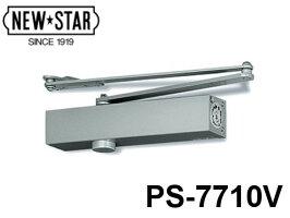 ドアチェックニュースター「PS-7710V」パラレル型ストップ付ドアクローザー日本ドアーチェック製造株式会社