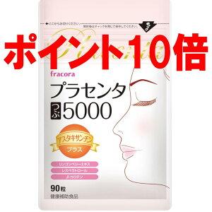 プラセンタ サプリ (協和・フラコラ) メーカーの販売数が累計で800万個を超える大ヒット商品で...