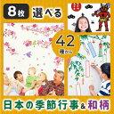 送料無料 ウォールステッカー 飾り 装飾 セット 8枚 【選...