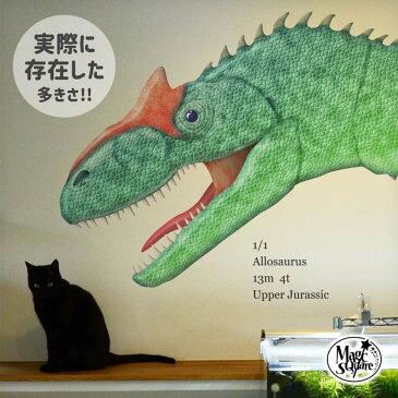 送料無料 恐竜グッズ ウォールステッカー【1/1 恐竜 ステッカー アロサウルス】 幅2m高さ1m ジュラシック 原寸 1分の1 ダイナソー 獣脚類 シール 装飾 飾り プリント 大きい dinosaur wall sticker 受注生産 新生活