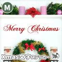 ウォルステッカ クリスマスフォントステッカMサイズ 幅60cm 転写式 クリスマス フォント タイトル メリクリスマス コピ キャッチコピ 見出し シル ステッカ グッズ 壁紙 北欧 モノトン パティ 飾り デザイン アト デコレション 受注生産