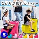 スーツケース 【 Sサイズ 】お盆 子どもが乗れる キャリー...
