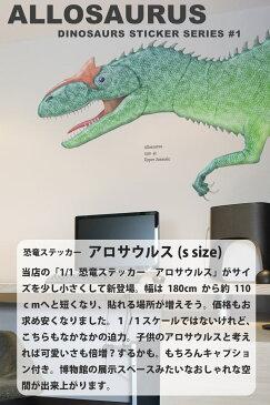 送料無料 ウォールステッカー【恐竜 ステッカー アロサウルス(s size)】 幅1m高さ0.7m ジュラシック 恐竜グッズ ダイナソー 獣脚類 シール 装飾 飾り カッティングシート プリント 大きい dinosaur wall sticker 受注生産 新生活
