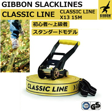 ポイント20倍GIBBON SLACKLINES初心者〜上級者まで楽しめるスタンダードモデル15メートル クラッシクライン綱渡りとトランポリンを融合した新しいスポーツギボン スラックライン送料無料あす楽