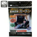 車横窓用カーテン(ブラック) サンシェード 日よけ 自動...