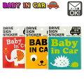 ドライブサインステッカーBABYアニマル角(Babyincar赤ちゃん車用ステッカーセーフティーサイン)