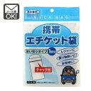 携帯エチケット袋 (男女兼用 使い切りタイプ1回分) 【メール便対応】(1通6個までOK!) 日本製