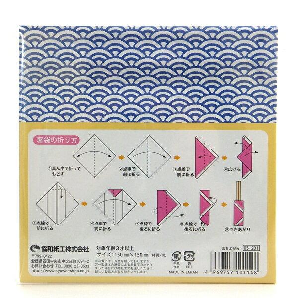 京千代紙 48枚入 日本製 【ゆうパケット(メール便)対応】(1通12個までOK!)