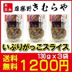 新物入荷!!【雄勝野 きむらや いぶりがっこ スライス 130gx3袋 【メール便送料無料】【…