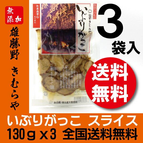 雄勝野 きむらや いぶりがっこ スライス 130gx3袋 【メール便】【沢庵】【たくあん】【同梱不可】【代引き不可】