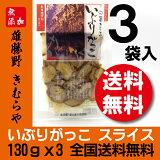 【送料無料】雄勝野 きむらや いぶりがっこ スライス 130gx3袋 【沢庵】【たくあん】【同梱不可】【代引き不可】