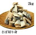 業務用 さば 切身 2kg 送料無料 食品 干物 魚 セット 魚介セット サバ 当店人気セット『通常サバ切身2kg』
