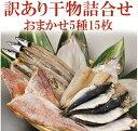 『訳ありセット』 送料無料 食品 干物 魚 高級干物 おまかセット 基本4〜5種で13枚〜16枚入  ...