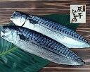 銚子産灰干さば文化  【美味しい魚を千葉県銚子港から直送103fish】