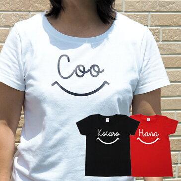 【スマイリーTシャツ】 愛犬とペアルックもできる♪ Tシャツ 名入れ 名前入り 名前入れ オリジナル プレゼント ギフト おしゃれ 半袖 夏 おすすめ 誕生日 還暦祝い tシャツ お揃い 送別祝い 女性 男性 敬老の日