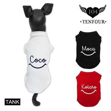 【スマイリータンクトップ】 ペアルックもできる♪ 犬服 犬 服 好き 名入れ 名前入り 名前入れ 刺繍 春夏 おしゃれ かわいい タンクトップ ノースリーブ 小型犬 プレゼント ギフト 犬の服 還暦祝い 敬老の日