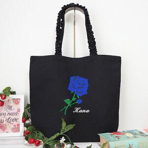 【ローズ/フリルハンドルトートLサイズ】トートバッグ 団扇バッグ うちわバッグ 名入れ 名前入り プレゼント ギフト おしゃれ 誕生日 出産祝い レディース 刺繍 キャンバス 女性 敬老の日