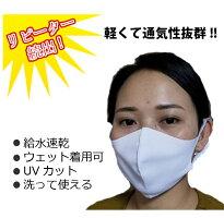 【日本製】接触冷感 洗えるマスク【フルダルパールトリコット素材】軽くて通気性抜群!!給水速乾UVカット【2枚セット】 色クールアイボリー