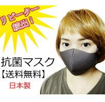 【送料無料】日本製 洗えるマスク 抗菌防臭 立体構造 耳が痛くない 通気性抜群 マスク 快適フィット ポリウレタン バイオライナー 男女兼用 SEKマーク