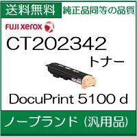 CT202342/汎用トナー