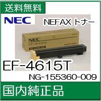 EF-4615T/純正