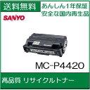 MC-P4420/MC-P4425 (MC-P4420RB) リサイクルトナー サンヨー (SANYO) 用 【SANYO MC-4420PG 用トナー】【送料無料】【smtb-td】