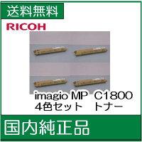 RICOHリコー純正トナーimagioMPトナーキットブラックC1800