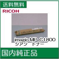 RICOHリコー純正トナーimagioMPトナーキットシアンクC1800