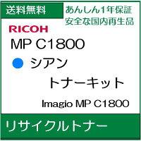 リサイクルトナー/MPC1800シアン