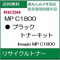 リサイクルトナー/MPC1800ブラック