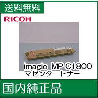 imagioMPトナーキットマゼンタC1800