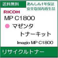 リサイクルトナー/MPC1800マゼンタ