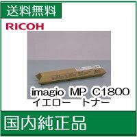 imagioMPトナーキットイエローC1800