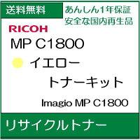 MPC1800/イエロー/リサイクル