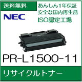PR-L1500-11 リサイクルトナー NEC【NEC MultiWriter1500N、5400N 用】【送料無料】【smtb-td】