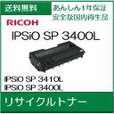 【特価品】IPSiO SP トナーカートリッジ 3400Lリサイクルトナー (308857) 【IPSiO SP 3410L、IPSiO SP 3400L 用】【送料無料】【smtb-td】