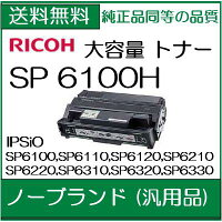 IPSiOSPトナーカートリッジ6100H汎用新品