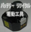 松下電工  EZ9108 リサイクルバッテリー 電動工具用  【パナソニック / Panasonic / ナショナル】【smtb-td】