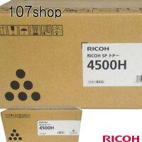 RICOHSPトナー4500H/純正品