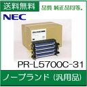 PR-L5700C-31ノーブランド(汎用品) ドラムカートリッジ NEC【NEC MultiWriter 5700C、MultiWriter 5750C 用】【送料無料】【smtb-td】