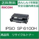 【高品質品】IPSiO SPトナーカートリッジ 6100H (SP6100H)リサイクルトナー リコー用【送料無料】【smtb-td】【ブラック】
